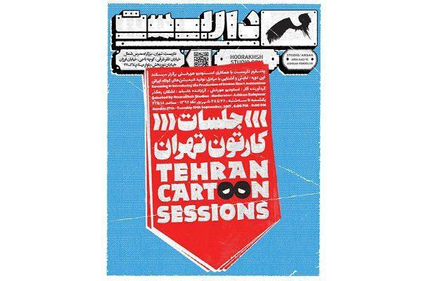 نمایش و بررسی شش انیمیشن کوتاه در «جلسات کارتون تهران»